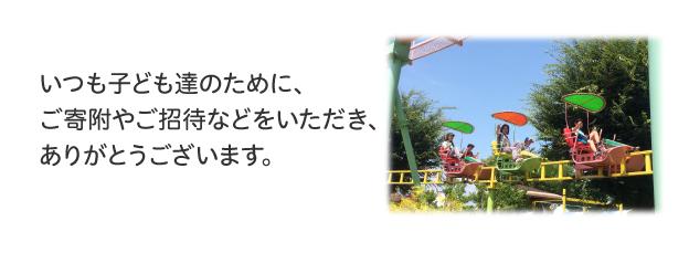 banner_thanks